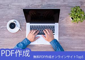 無料PDF作成オンラインサイトTop5