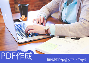 無料PDF作成ソフトTop5