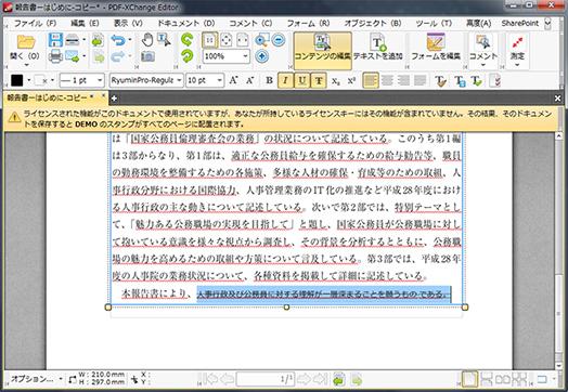 無料PDF編集ソフト