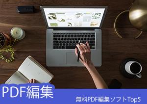 無料PDF編集ソフトTop5