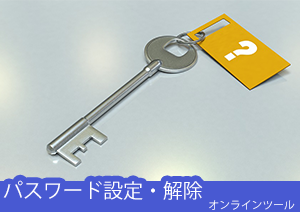 【PDFパスワード設定・解除】無料オンラインツールTop3