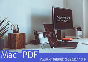 Mac向け印刷機能を備えたソフト