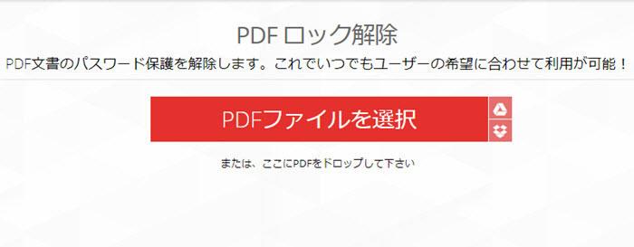 PDFパスワード設定・解除無料オンラインツール