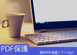 無料PDF保護ソフトTop5