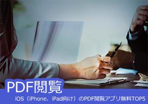 iOS(iPhone、iPad向け)のPDF閲覧無料アプリTOP5