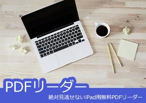 絶対見逃せないiPad用無料PDFリーダー
