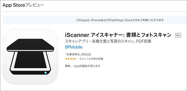 iScanner
