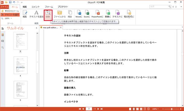 pdf word 変換 ocr フリー