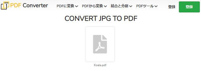 JPG PDF 変換