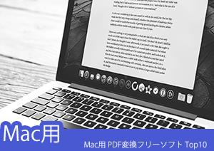 Mac用 PDF変換フリーソフト Top10