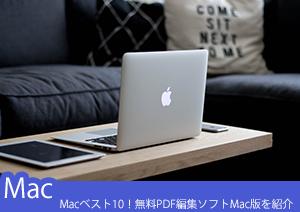 【PDF 編集】Mac版ベスト10!無料PDF編集ソフトMac版を紹介