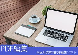 購入時は日本円表記が嬉しい、Mac対応有料PDF編集ソフトBest5♪