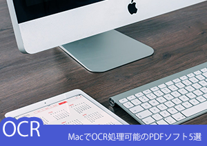 MacでOCR文字読み取り可能のPDFアプリ5選!Macユーザー必見!