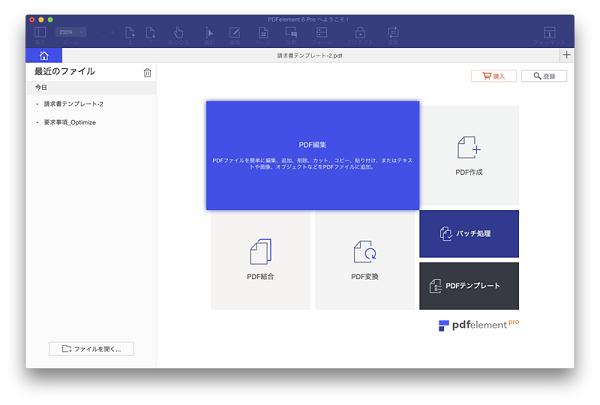 MacでPDFファイルを結合