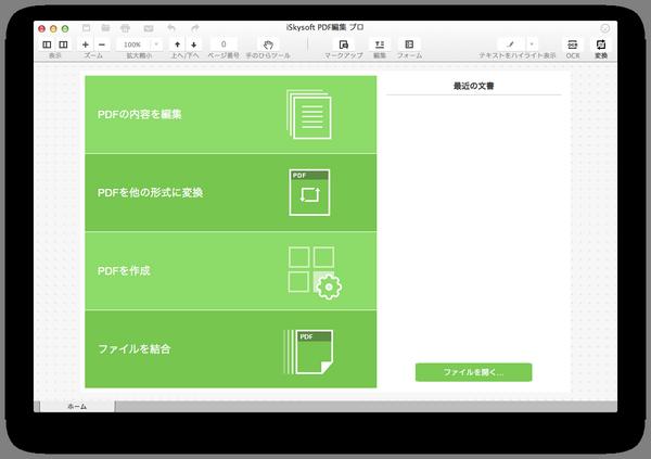 2017最新ランキング~Macで有料PDF編集ソフトTOP5
