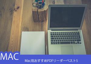 Mac用おすすめPDFリーダーベスト5