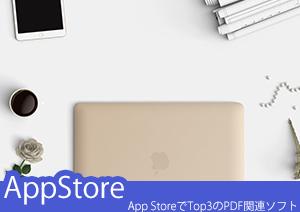 仕事の効率がアップする!Mac App StoreでTop3のPDF関連ソフトをご紹介!