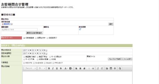 文書管理システム