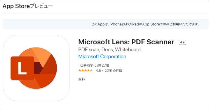 「Microsoft Office Lens|PDF Scan」