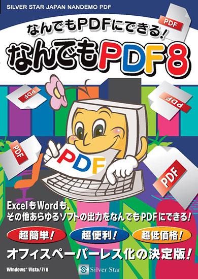 なんでもPDF 8