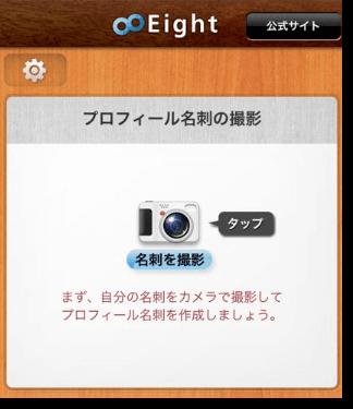 ocr アプリ