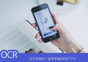 スマホ向け!おすすめOCRアプリ