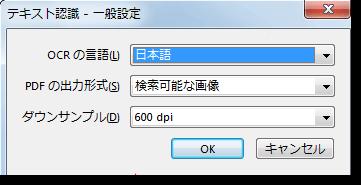 ocr ソフト