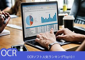 OCRソフト人気ランキングTop10!OCRソフトを利用するとビジネスなどに便利