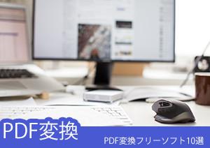PDF変換フリーソフト10選+PDF変換サイト3選