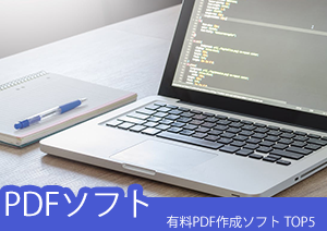 多彩な機能を誇る有料PDF作成ソフト TOP5