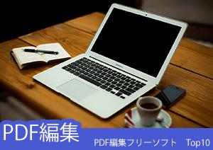 【2019最新】無料だけどPDF編集が使える☆PDF編集ソフトベスト10をご紹介!