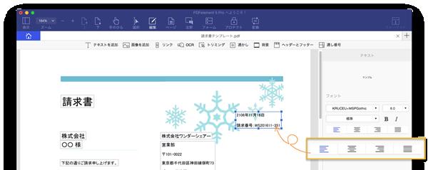 Mac PDF 編集