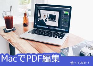 【Macにもこんな便利なソフトがあるなんて!】PDFelement 6 ProのPDF編集機能を使ってみた