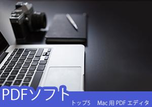 トップ5  Mac 用 PDF エディタ