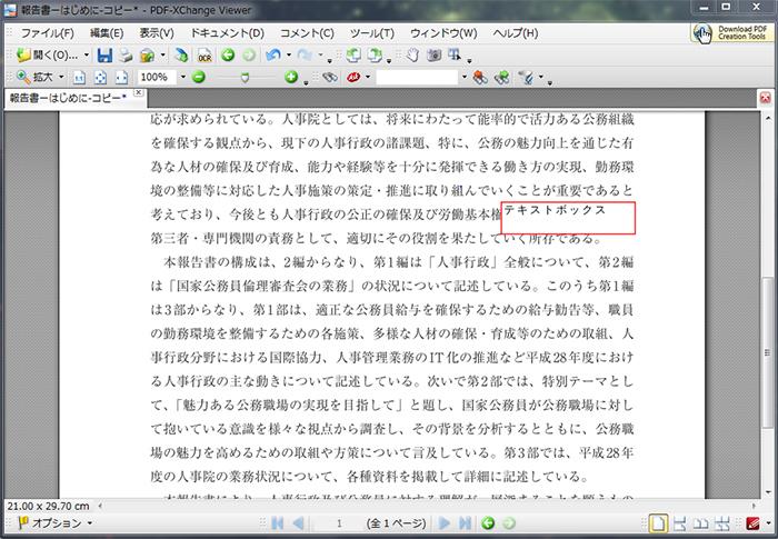 PDF-XChange Viewer pro PDF 結合