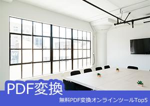 無料PDF変換オンラインツールTop5