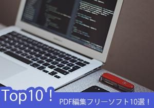 【pdf 編集】PDF編集フリーソフト10選!