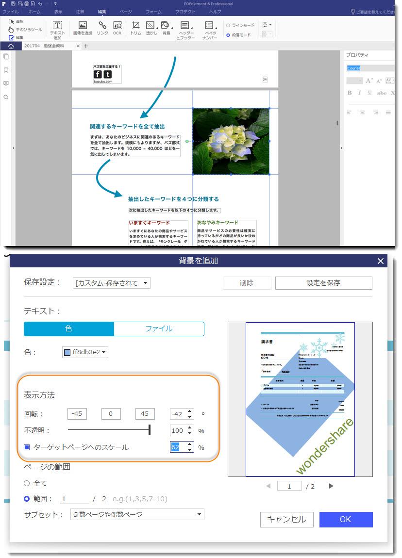 PDFelement 6の画像処理機能