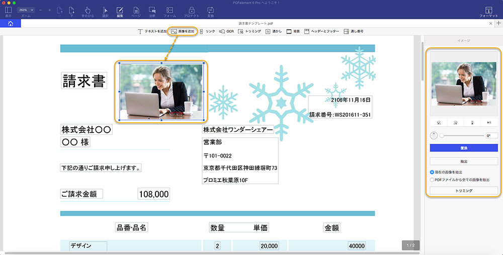 Mac版で利用できる「イメージの切り替えやトリミング」