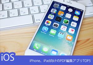 【iPadでPDFに文字を書き込む】iOS向けのPDF編集アプリTOP5