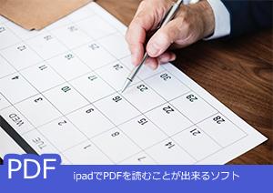ipadでPDFを読むことが出来るソフト