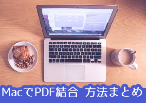 Macで複数のPDFファイルを結合する五つの方法。フォルダをスッキリさせよう!