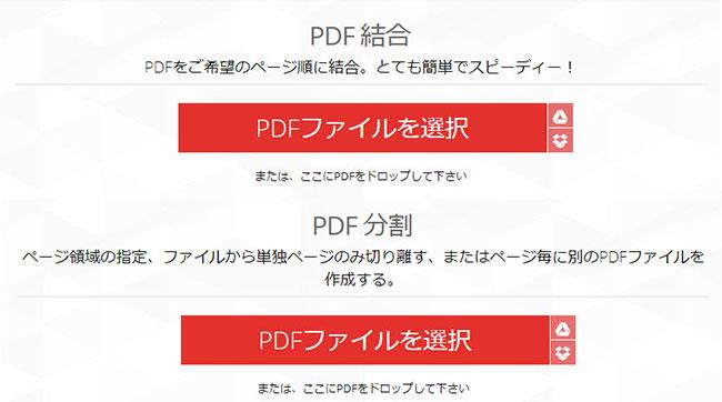 PDF 結合 分割 フリー