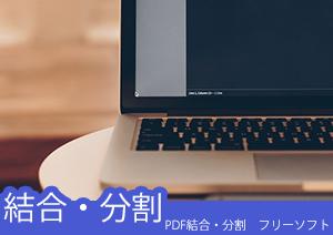 PDFを結合・分割することができるフリーソフトやオンラインツールのオススメを5つ紹介します!
