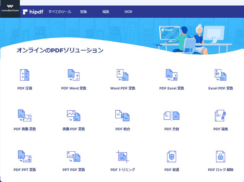無料PDFオンラインツールsmallpdf、hipdf機能比較
