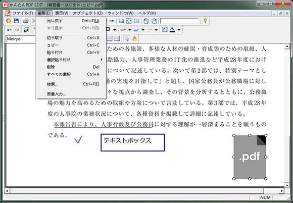 PDFページ追加・削除無料ソフト