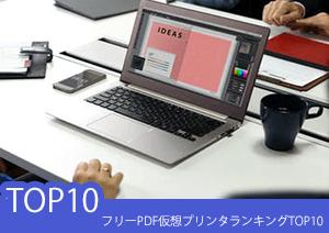 フリーPDF仮想プリンタ(PDF作成ソフト) ランキング Top10