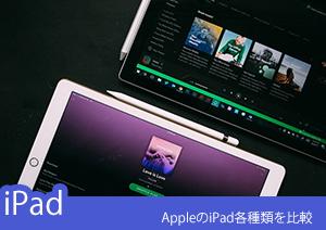 AppleのiPad各種類を比較
