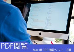 Mac用PDF閲覧ソフト Top8