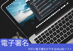【Mac向け】PDFに電子署名ができるソフト・オンラインツールのオススメ5選